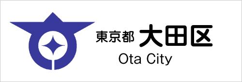 東京都大田区ホームページ