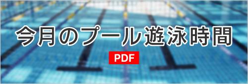 今月のプール遊泳時間